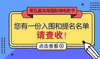 第五届天津滨海国际微电影节入围及提名名单公布!