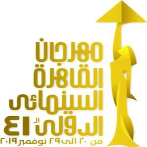 Cairo International Film Festival 第41届开罗国际电影节
