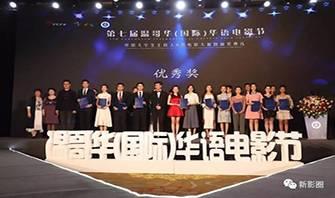 第七届温哥华华语电影节获奖名单公布!