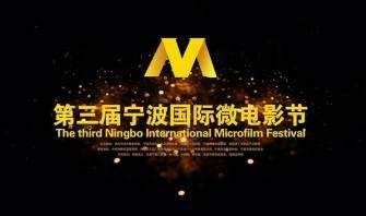 宁波国际微电影节征片
