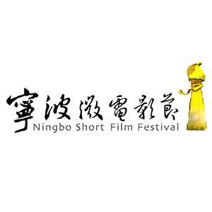 第四届宁波微电影节(剧本) The 4th Ningbo Short Film Festival