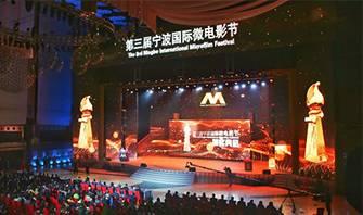第三届宁波国际微电影节获奖名单!